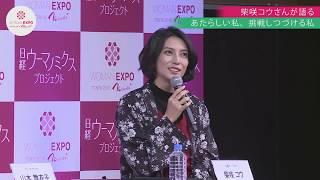 柴咲コウ(女優・アーティスト) 聞き手:山本舞衣子(フリーアナウンサ...