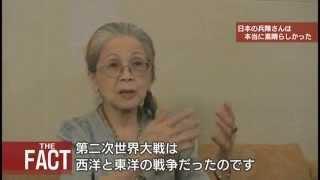 【重要証言】「日本の兵隊さんは本当に素晴らしかった」【ザ・ファクト】 thumbnail