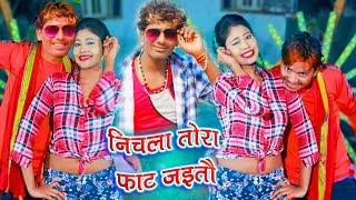 Nichla Tora Faat Jaito बिचला तोरा फाट जैतो New Song 2020 Bansidhar Chaudhary