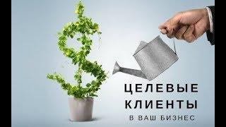 Целевые клиенты по 1 рублю  Как привлечь клиентов для бизнеса