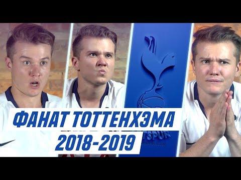 ФАНАТ ТОТТЕНХЭМА В СЕЗОНЕ 2018/2019