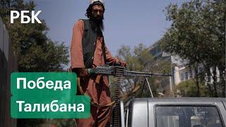Чем соседним странам и миру угрожает победивший в Афганистане «Талибан»