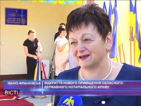 Відкриття нового приміщення Обласного державного нотаріального архіву