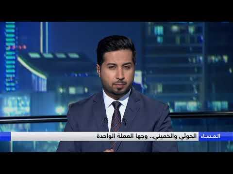 الحوثي والخميني.. وجها العملة الواحدة  - نشر قبل 6 ساعة