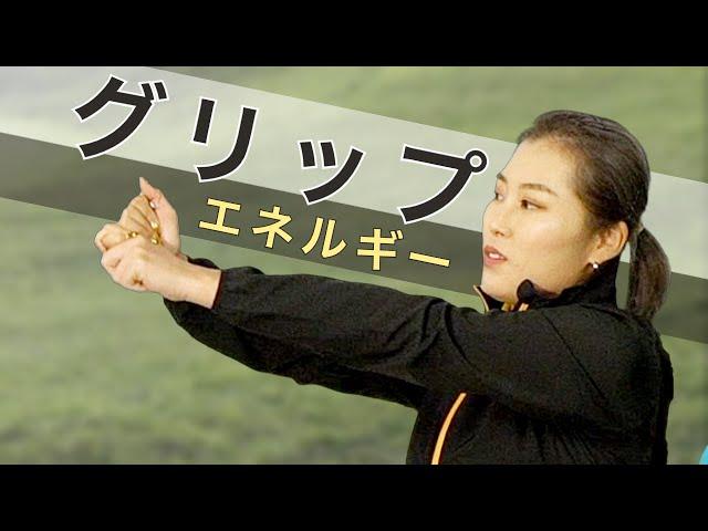 【ゴルフ科学】グリップエネルギーの源!【サイエンスゴルフ】vol.31