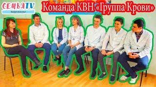 "Семья TV В гостях у команд КВН ""Группа Крови"" Темиртау Борисова Александра"