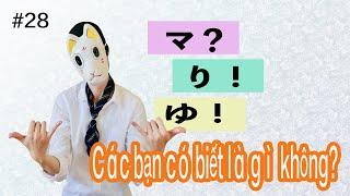 Những từ viết tắt trong tiếng Nhật! ~おかじ/okaji~ #28