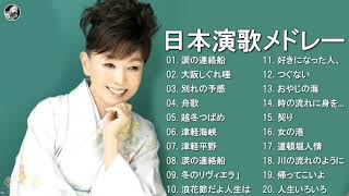 日本演歌メドレー ||日本の演歌は史上最高の歌 ||ベスト演歌ソング|| Japanese Enka Songs 2019 #8