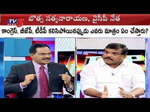 సత్తిబాబుతో సీదీ బాత్..!   YSRCP Leader Botsa Satyanarayana Exclusive Interview   TV5 News
