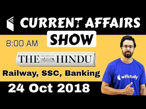 8:00 AM - Daily Current Affairs 24 Oct 2018 | UPSC, SSC, RBI, SBI, IBPS, Railway, KVS, Police