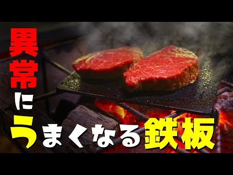 異常に肉がうまくなる最強の鉄板で最高の肉を焼くキャンプ飯!