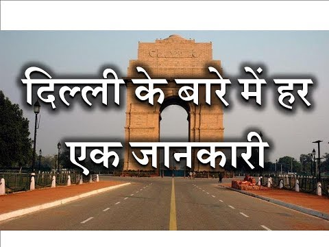 Every Single Information About Delhi – [Hindi] – Quick Support