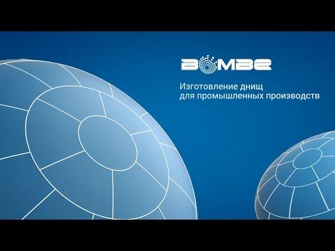Bombe - Изготовление днищ для промышленного производства