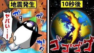 【アニメ】マグニチュード12の地震が起きるとどうなるのか?