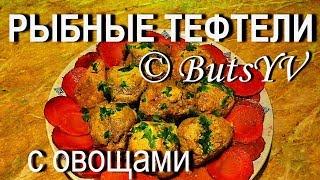 Приготовление тефтелей или фаршированной рыбы с овощами. Stuffed Fish (meatballs)