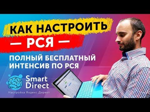 Яндекс Директ. Бесплатный Интенсив по РСЯ  – Как быстро настроить и запустить РСЯ