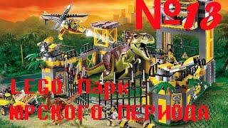 LEGO Парк ЮРСКОГО ПЕРИОДА #13 Jurassic Park - Мультик ИГРА