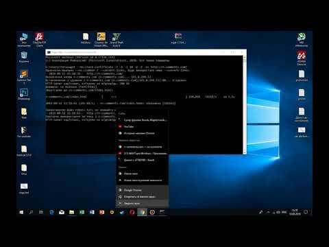 WGET для Windows - Скачать Сайт Целиком.