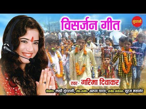 Visarjan Geet || Mavaliya - Devi Jasgeet || Garima Diwakar || Lord Durga || Bhakti Song - 2019