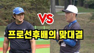 프로선출투수+프로선출포수(SC고양2부1위팀) vs 크낙…