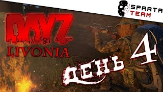 DayZ Livonia - игра выживание | DayZ стрим онлайн | Прохождение Dayz Livonia | SpartaTeam стрим