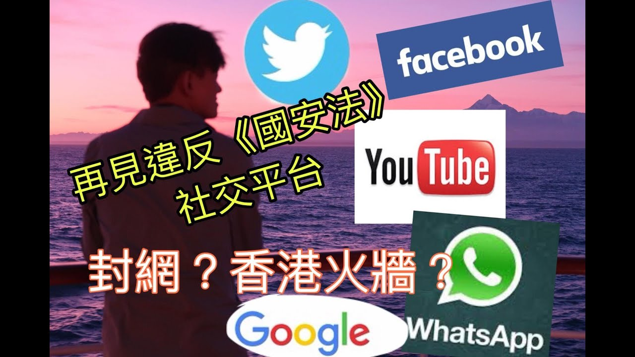 Whatsapp Google Youtube Facebook被封在即? Telegram 抖音 Twitter Zoom等美中俄科企齊反《港區國安法》: 下一步封網?香港火墻?