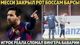 Месси закрыл рот боссам Барсы и вступился за игроков Игрок Реала сломал вингера Баварии