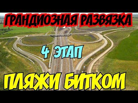 Крым(июнь 2020)Пляжи БИТКОМ.Сезон