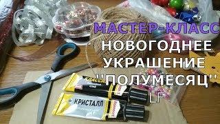 ярмарка мастеров новогодние подарки своими руками