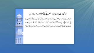 Hazrat Masih Maud as on Maqasad-e-Jalsa Salana