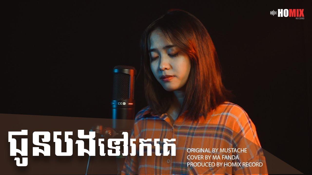 ជូនបងទៅរកគេ COVER BY Ma Fanda - Homix Record
