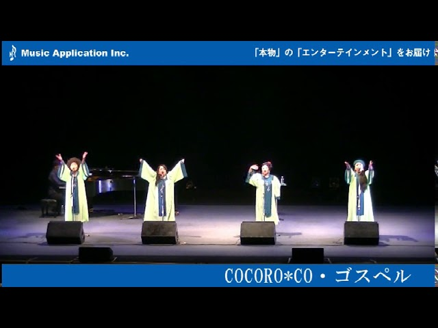 COCORO*CO(ココロコ)公演ダイジェスト