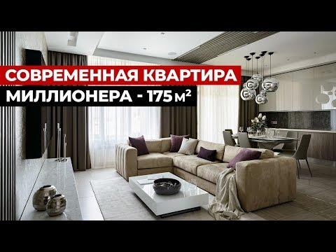 Обзор квартиры, 175 кв.м. Дизайн интерьера в современном стиле, Новосибирск.