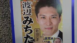 新宿区選挙ポスター紹介【当落予想なし】
