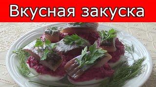 Вкусная закуска с селедкой. Фаршированные яйца, ленивая селедка под шубой #domavkusno