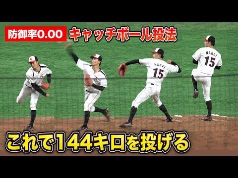 【防御率0.00】社会人最強の変則フォーム!まっすぐの球速差25キロ…打てない。