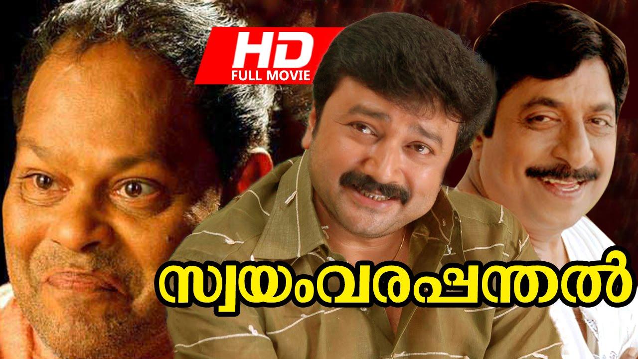 Malayalam Comedy Movie | Swayamvarapanthal [ Full HD ] | Ft  Jayaram,  Sreenivasan