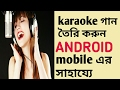 How to make karaoke song in your android mobile. Bangla tutorial