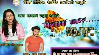 New Adhunik Song ||Jindagikaa Panaharu || जिन्दगीका पानाहरु= Alisha Baruwal