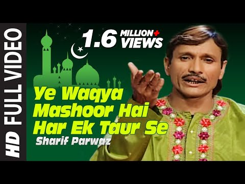 Waqya: Jange Badar Feat. Sharif Parwaz Full (HD) Video Song || T-Series IslamicMusic