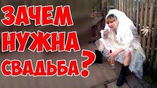 О свадьбе / Зачем нужна свадьба?