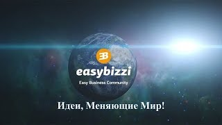 Easy Business Community. Коротко о главном