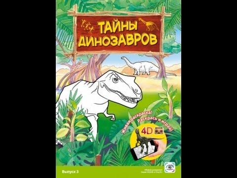 3d раскраска Тайны Динозавров