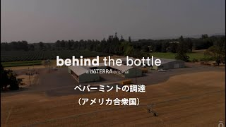 Behind the Bottle:ペパーミントの調達(アメリカ合衆国)