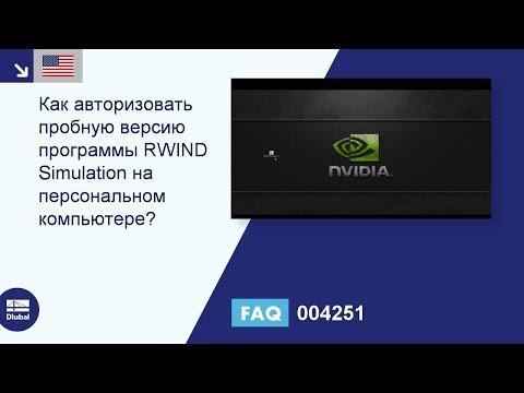 [EN] FAQ 004251 | Как авторизовать пробную версию RWIND Simulation на однопользовательском компью...