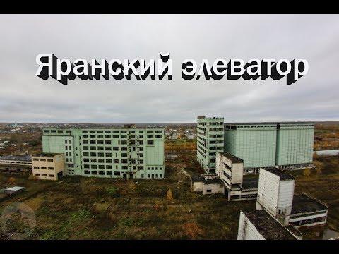 Заброшенный Яранский элеватор, Яранск (Кировская область), Vlog путешественника #63