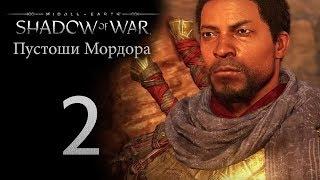Middle-Earth: Shadow of War - DLC Пустоши Мордора - прохождение игры на русском [#2] | PC