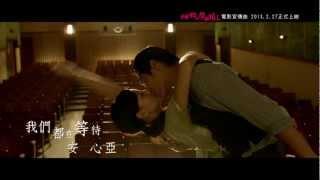 安心亞 - 我們都在等待【阿嬤的夢中情人 電影宣傳曲 2013/2/27 正式上映】