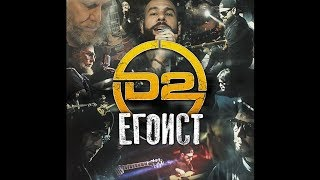 D2 - Егоист / D2 - Egoist (Official video)