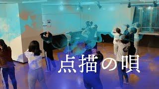 点描の唄/Shin Choreography 浜松ダンススクール MASHU STUDIO